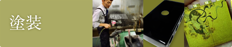 岡田工芸社事業とサービス内容