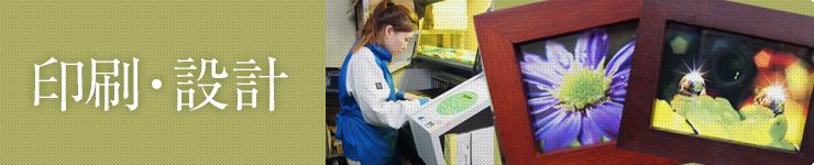 岡田工芸社の印刷・設計